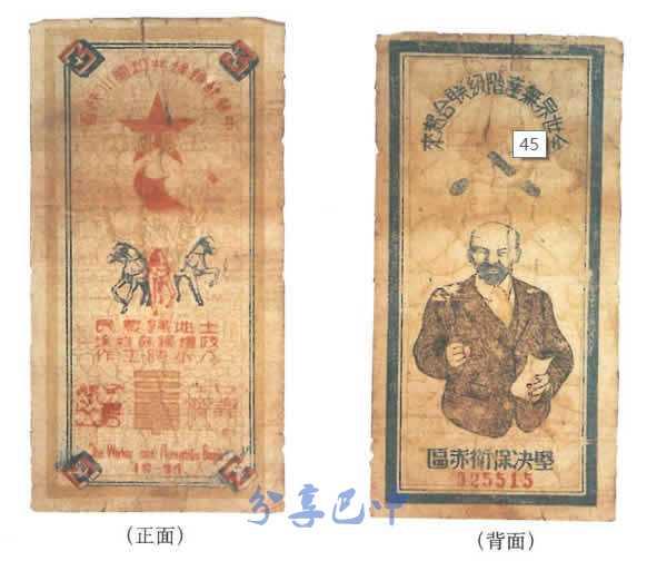 川陕省三串纸币(1933年)