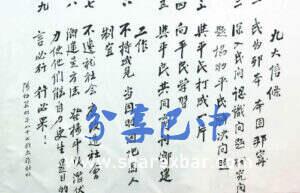 """晏阳初提出的""""九大信条"""""""
