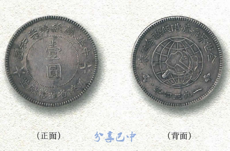 川陕苏区壹元银币