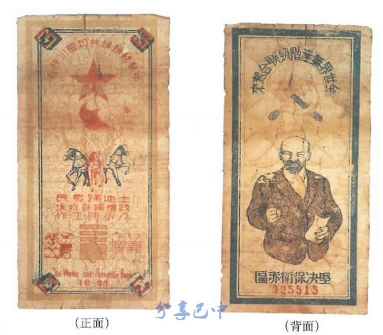 川陕苏区三串纸币