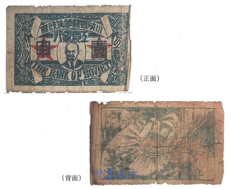 川陕苏区一串纸币