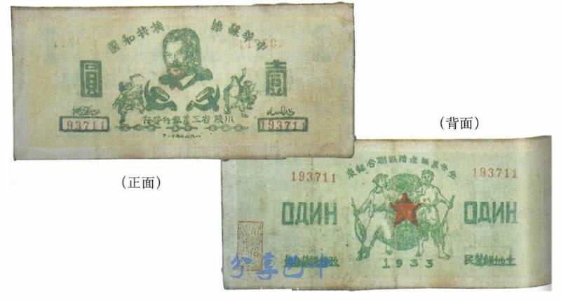 川陕苏区1元纸币