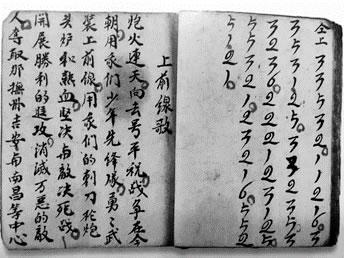 图 1 红色歌曲《上前线》的手抄本
