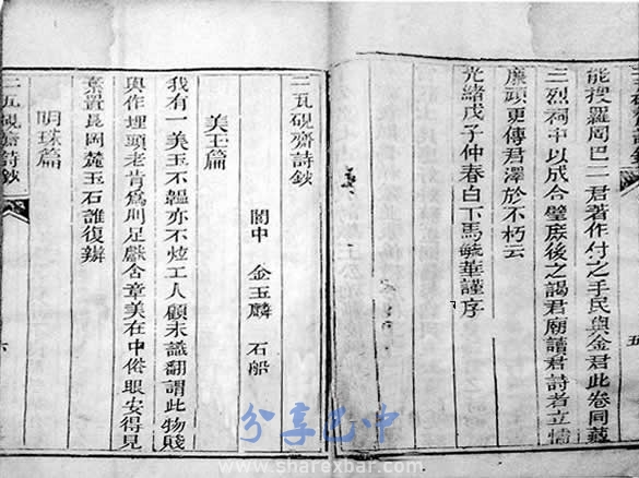 光绪十五年刻本《二瓦砚斋诗钞》