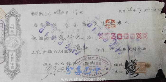 1935年四川地方银行给李子猷汇叁千元汇票