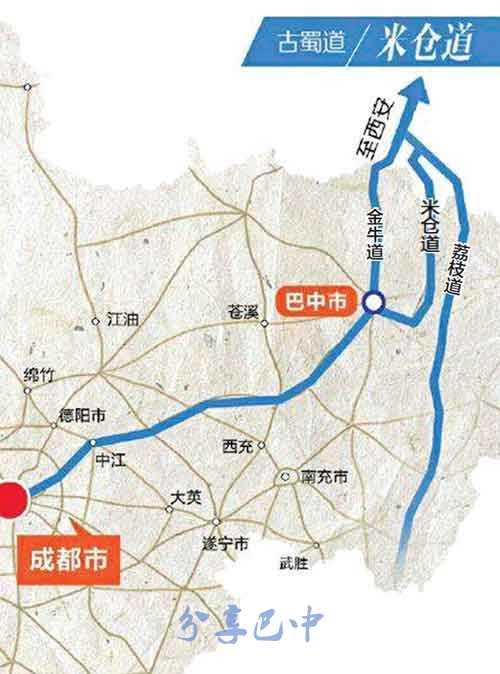 蜀道之米仓道线路图