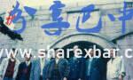 上世纪90年代陈昌浩儿子陈祖涛到南江红四门留影(前左起:陈秘书、朱冬、刘宗寿、陈祖涛、任绍辉、肖天仁、岳崇涛)。