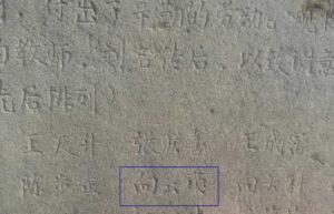 """三合黑岩坪村校旁《建校里程纪念碑》历任教师的芳名,""""向荣祯""""在其前列。"""