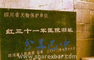 红三十一军医院旧址【南江县党校内】