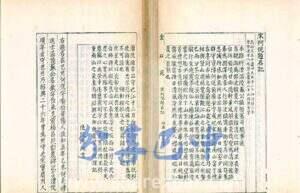 金石苑·宋何伣题名记