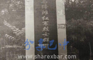 恩阳区马蹄滩红军烈士纪念碑