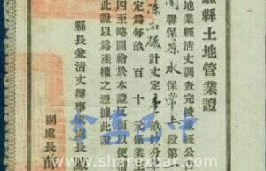 陈开泗1937年颁发的四川省新都实验县土地管业证0116/业户罗叔达