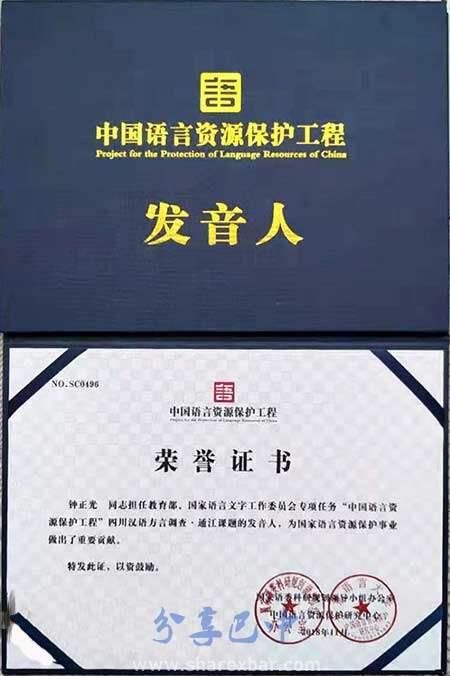 发音人证书