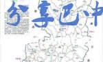 南江县非物质文化遗产项目分布图
