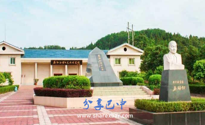 晏阳初博物馆