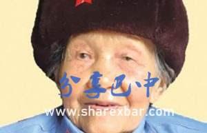 老红军王绍莲