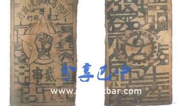 川陕省贰串布币(1933年)