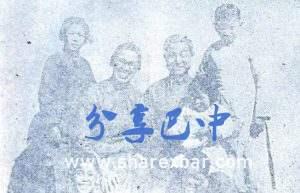在定县时的晏阳初全家(1932年)