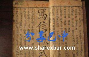 """川东北""""月半节""""习俗"""