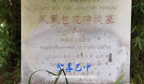 凤凰包花碑坟墓